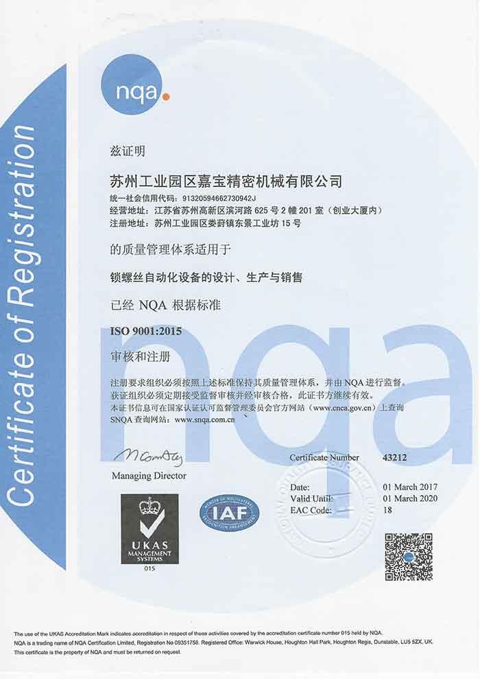苏州嘉宝全自动打螺丝机通过ISO9001质量管理体系认证