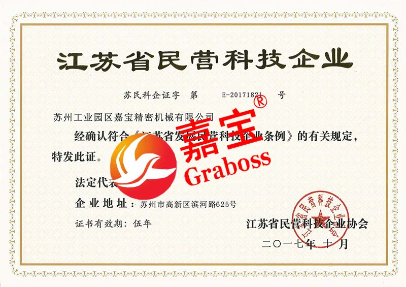 嘉宝荣获江苏省民营科技企业证书
