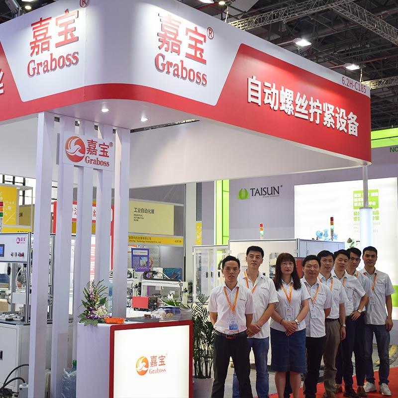 嘉宝自动打螺丝机上海工业博览会图