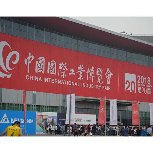 2018国际工贸博览会