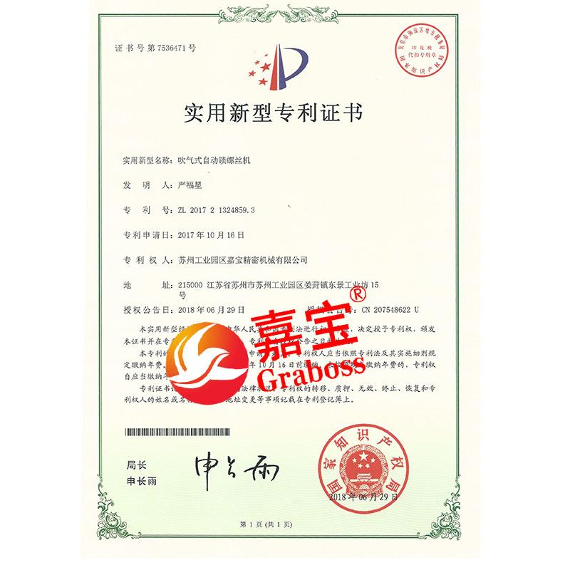 嘉宝螺丝机厂家气吹式自动锁螺丝机专利证书