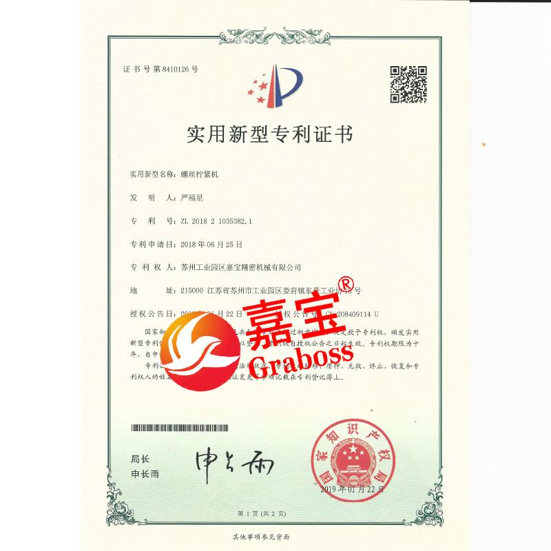 嘉宝螺丝机厂家螺丝拧紧机专利证书