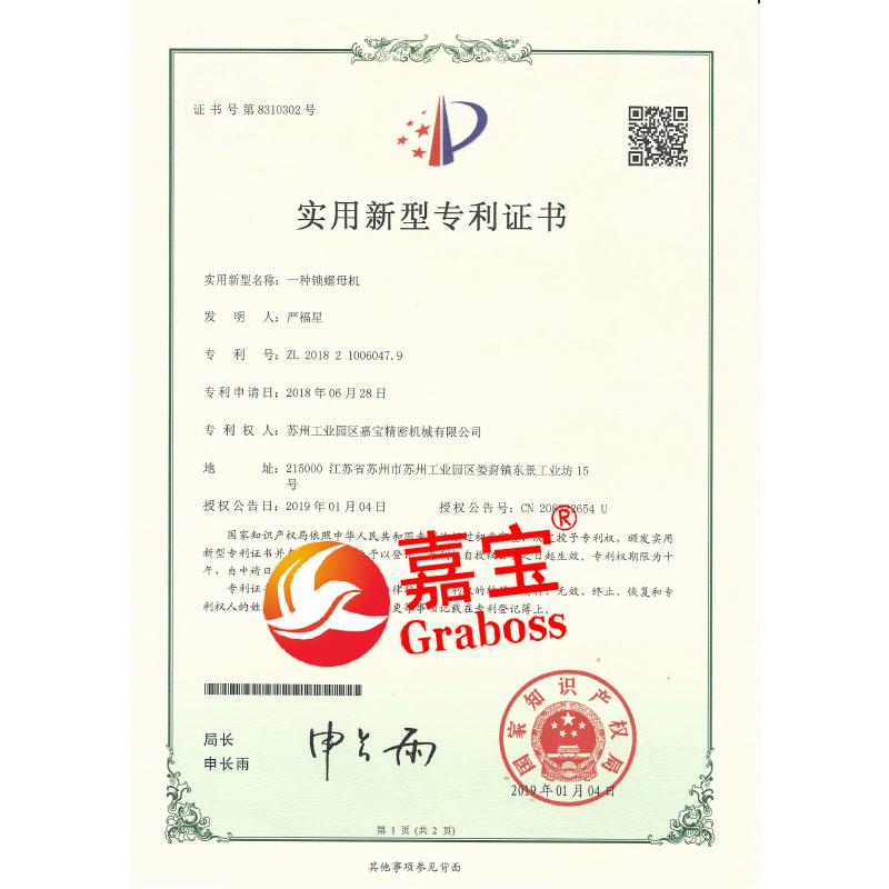 嘉宝螺丝机厂家一种锁螺母机专利证书