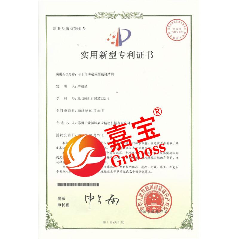 嘉宝用于自动定位的锁付结构实用新型专利证书