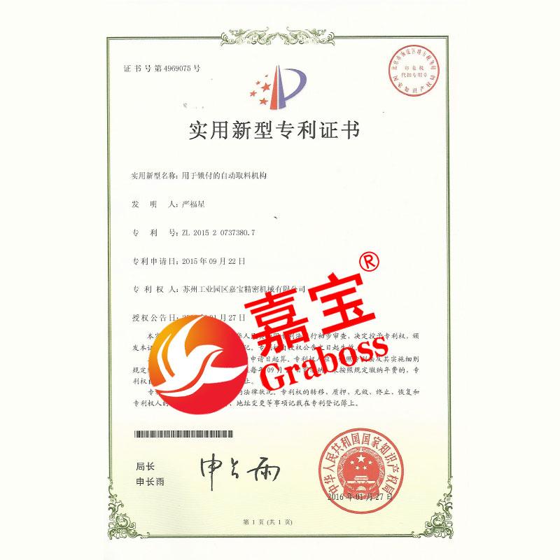 嘉宝用于锁付的自动取料机构实用新型专利证书