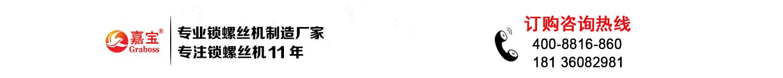 自动拧螺丝机厂家——上海昆山浙江宁波嘉宝工厂直供螺丝拧紧机器