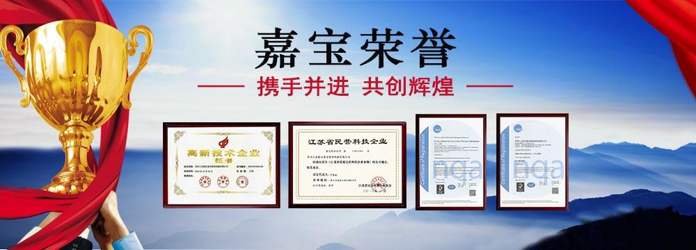 嘉宝自动拧螺丝机知识产权证书