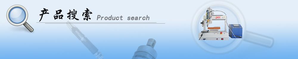 自动螺丝机产品搜索