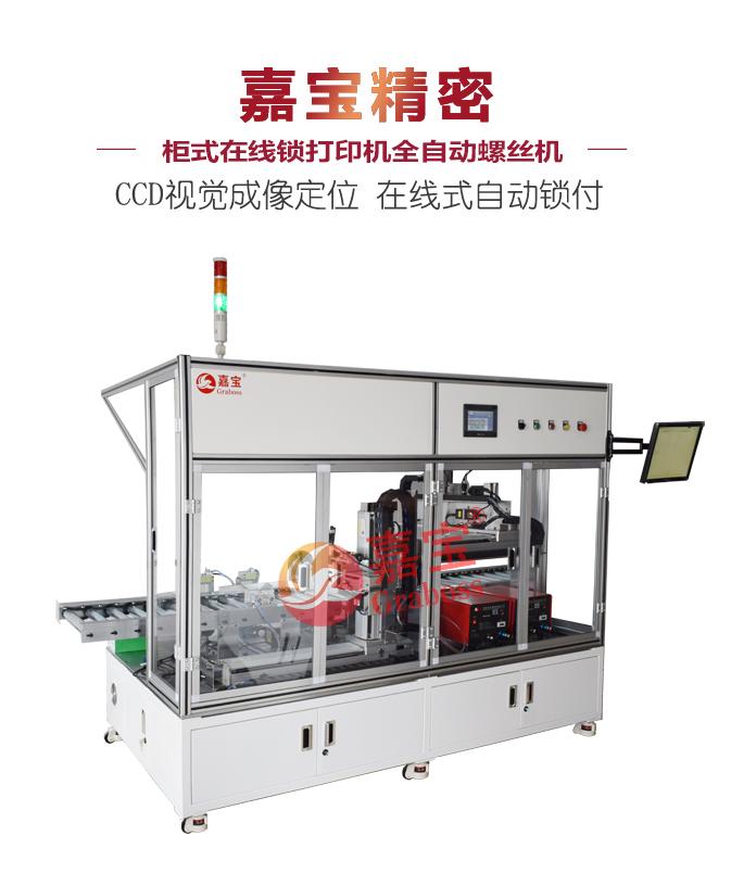 柜式在线锁打印机自动螺丝机图