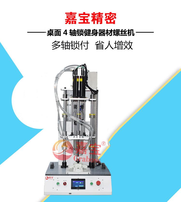 多轴气吹式拧螺丝机-锁健身器材自动螺丝机图