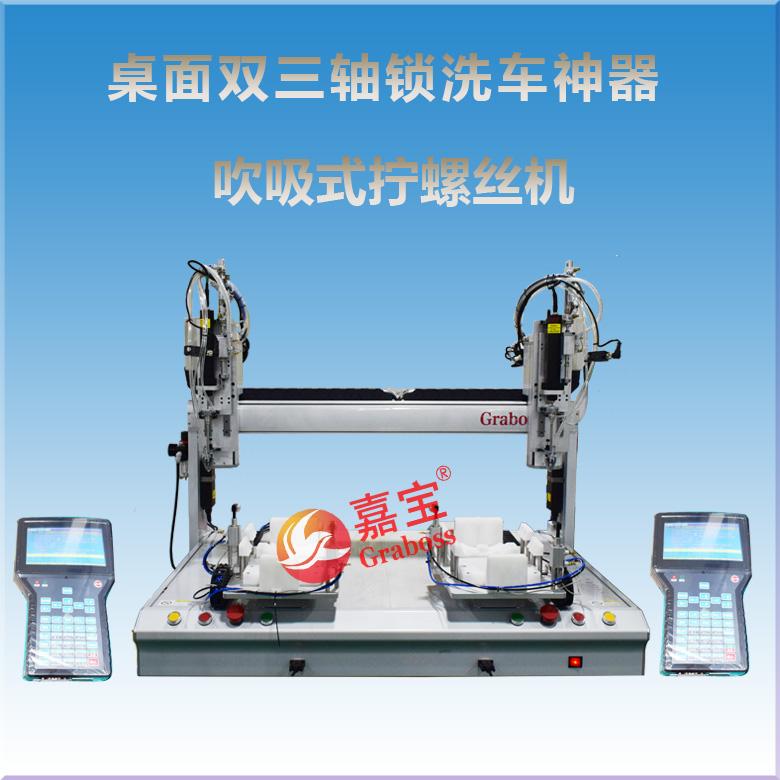 桌面双三轴锁洗车神器吹吸式拧螺丝机图