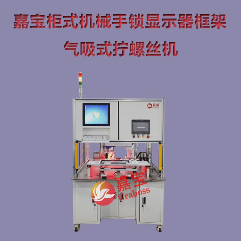 嘉宝柜式四轴气吹式拧滑板车螺丝机图