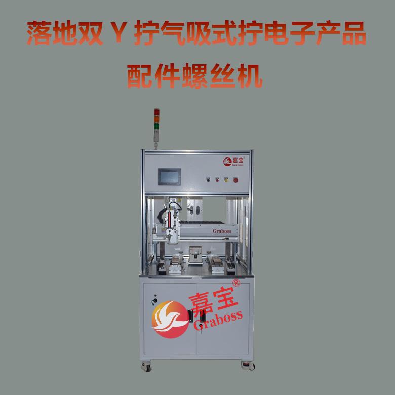 落地双Y拧气吸式拧电子产品配件螺丝机图