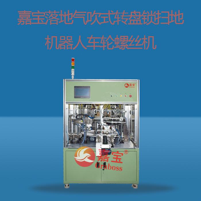 柜式双Y轴锁电子称配件气吹式拧螺丝机图
