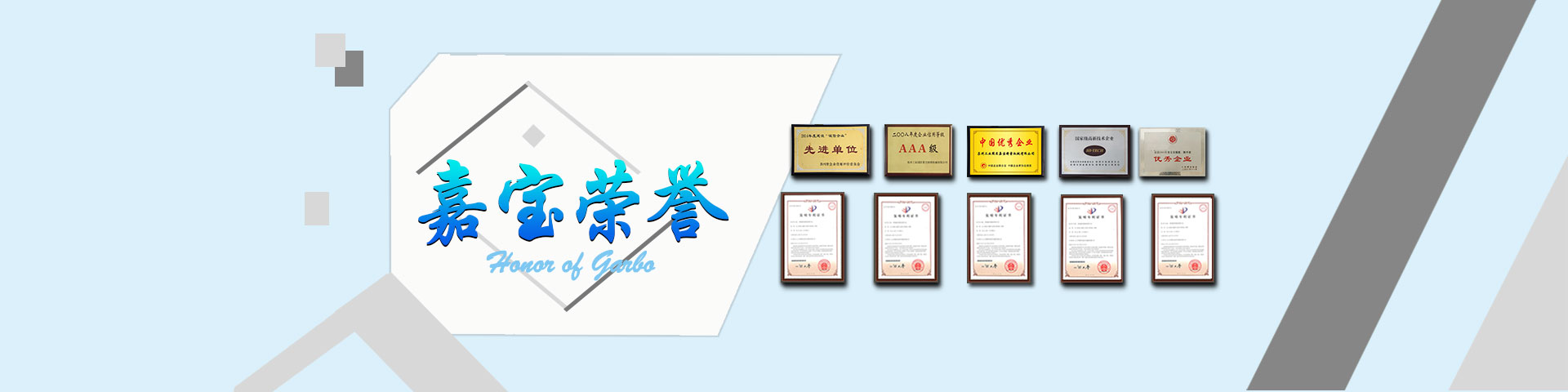 自动拧螺丝机荣誉证书